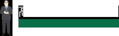 高原税理士事務所/池田市・川西市・豊中市・伊丹市・大阪市内を中心に活動しています。